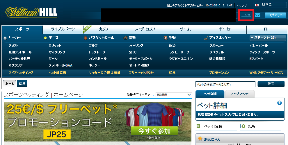 william hill 入金方法