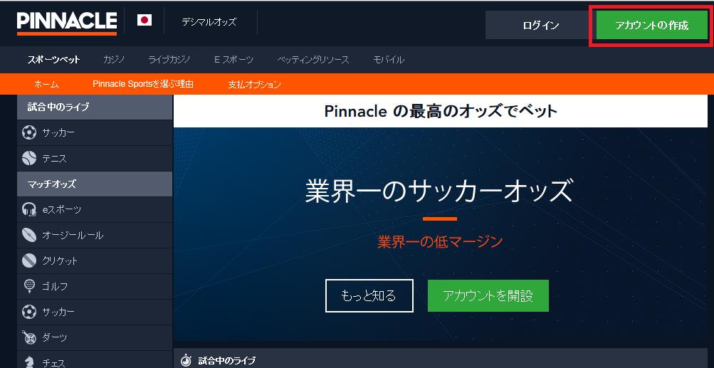 pinnacle 登録方法