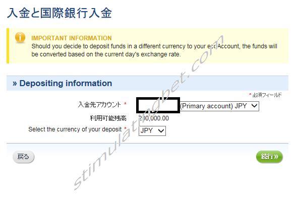 Ecopayz(エコペイズ)へ国際送金での入金