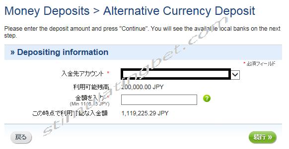 Ecopayz(エコペイズ)へ仮想通貨での入金