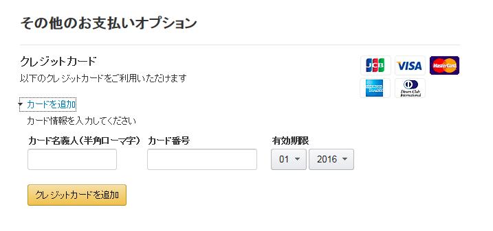 amazon.co.jp アマゾンギフト券の買い方